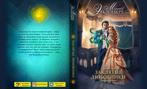 """Супер-обложка для книги """"Заклятые любовники"""" Марины Эльденберт"""
