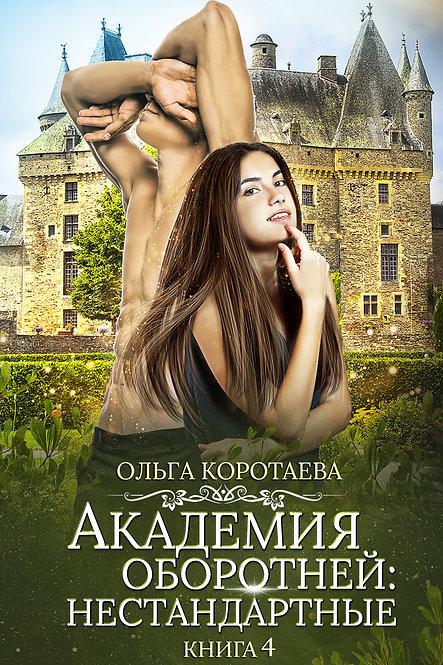 Академия оборотней: нестандартные Книга 4  Ольга Коротаева