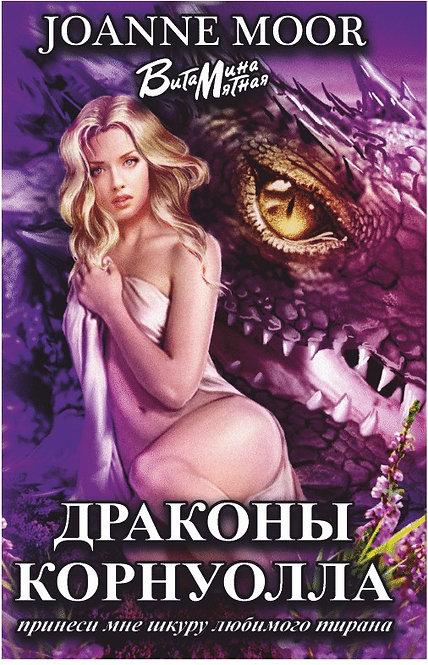 """""""Драконы Корнуолла: Принеси мне шкуру любимого тирана"""" Витамина Мятная"""