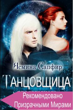 """""""Танцовщица для звездного охотника"""" Ясмина Сапфир"""