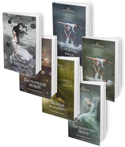 """Все шесть книг Пальмиры Керлис из серии """"Вторая встречная"""""""