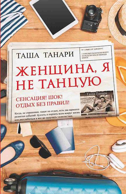 """""""Женщина, я не танцую"""" Таша Танари"""