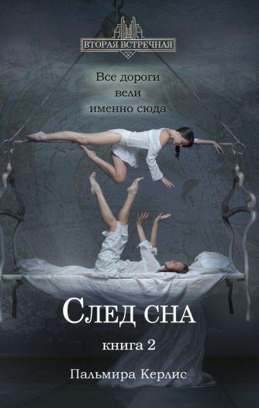 """""""След сна. Книга 2"""" Пальмира Керлис"""