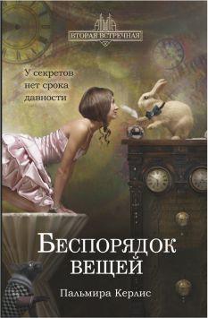 """""""Беспорядок вещей"""" Пальмира Керлис"""