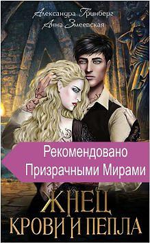 Жнец крови и пепла - Александра Гринберг, Анна Змеевская