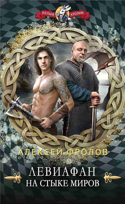 """Левиафан. На стыке миров"" Алексей Фролов"