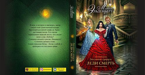 """Супер-обложка для книги """"Заклятые супруги. Леди Смерть"""" Марины Эльденберт"""