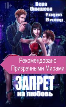 """""""Запрет на любовь"""" Вера Окишева и Елена Вилар"""