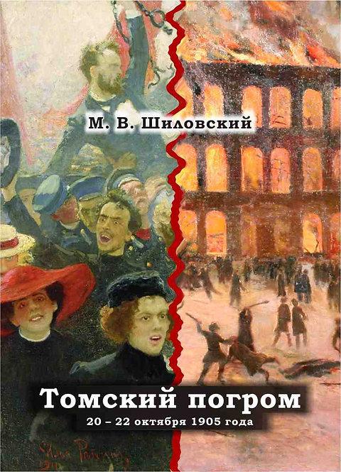"""""""Томский погром 20–22 октября 1905 года"""" М. Шиловский"""