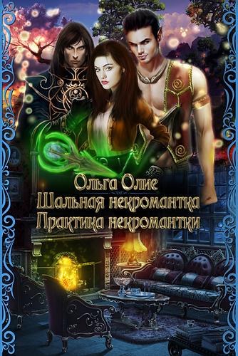 «Шальная некромантка», «Практика некромантки» Ольга Олие