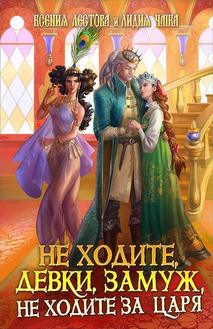 """""""Не ходите девки замуж..."""" Лестова Ксения и Чайка Лидия"""