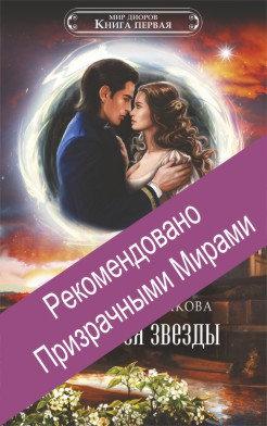 """Коснуться звезды"" Марьяна Сурикова"