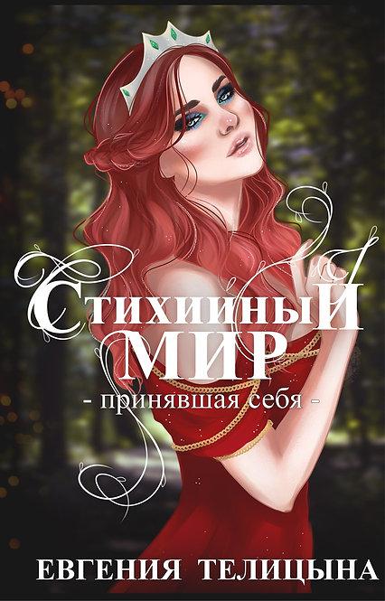 """""""Стихийный мир: принявшая себя"""" Евгения Телицына"""