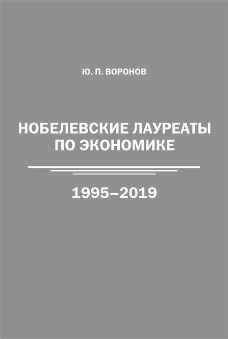Нобелевские лауреаты по экономике. 1995-2019. Юрий Воронов