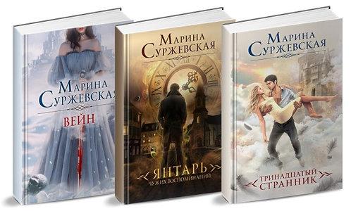 Три книги М. Суржевской (Вейн-Янтарь-13 Странник)