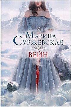 """""""Вейн"""" Марина Суржевская"""