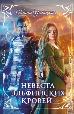 """""""Невеста эльфийских кровей"""" Алина Углицкая"""