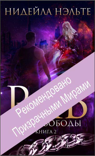 """""""Раб. Книга 2. Вкус свободы"""" Нидейла Нэльте"""