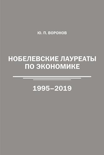 Нобелевские лауреаты по экономике. 1995-2015. Юрий Воронов