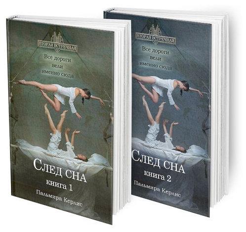 """""""След сна. Книга 1 и Книга 2"""" Пальмира Керлис"""