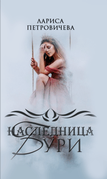 """""""Наследница бури"""" Лариса Петровичева"""