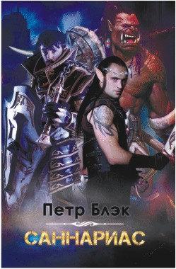 """Саннариас"" Петр Блэк"