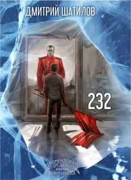 """232"" Дмитрий Шатилов"