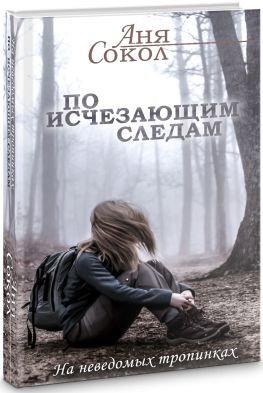 """""""На неведомых тропинках. По исчезающим следам"""" Аня Сокол"""