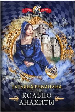 Татьяна Рябинина-Кольцо Анахиты