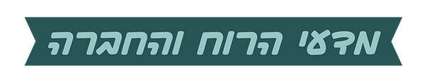 חברה1-28.png