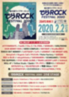 20200202_derarock_vol3.jpg