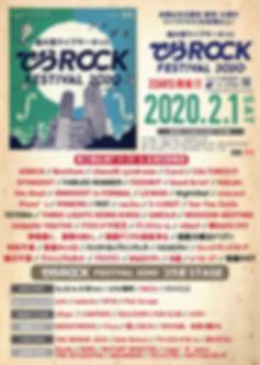 20200201_derarock_vol3.jpg