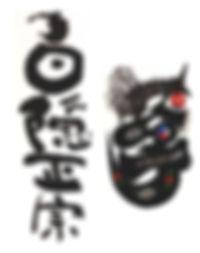 hakuin.logo.jpg