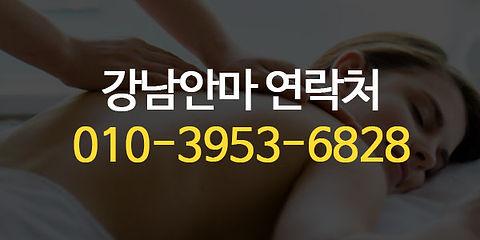강남안마 연락처