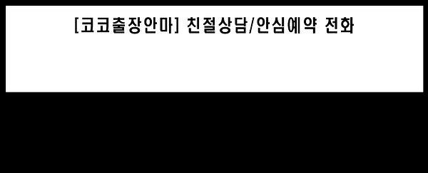 출장마사지 정보보호 연락처