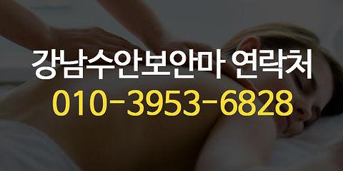 강남수안보안마 연락처