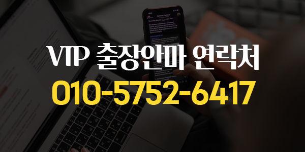 부산출장마사지 연락처