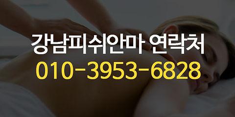 강남피쉬안마 연락처