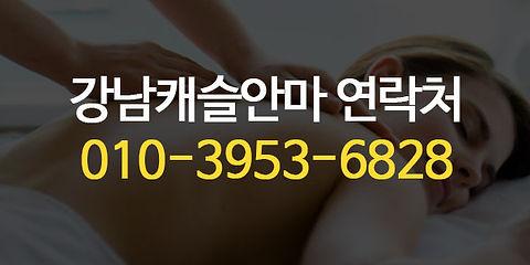강남캐슬안마 연락처