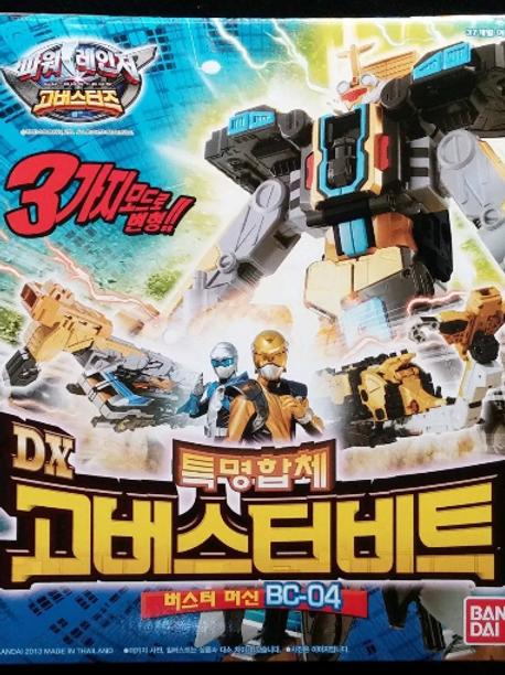 GO Buster Beet - Machine 04 e 05 DX - Por Encomenda