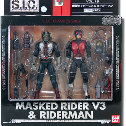 S.I.C. Vol. 18 - Kamen Rider V3 & Riderman