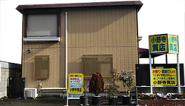 小野寺質店外観2