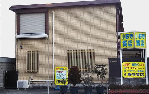 小野寺質店外観使用