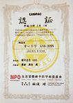 NPO生活習慣病予防学術委員会認証
