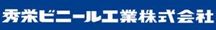 秀栄ビニール工業株式会社ロゴ