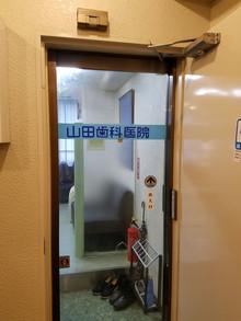 山田歯科医院入口
