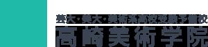 高崎美術学院ロゴ
