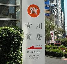 吉川質店ロゴ