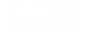 塩田商店ロゴ