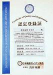 日本機能性イオン協会認定登録